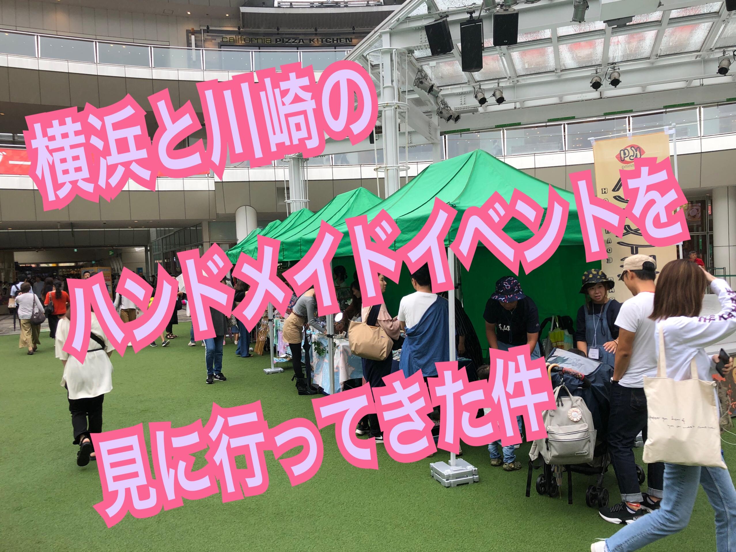 横浜と川崎のハンドメイドイベントを見に行ってきた件